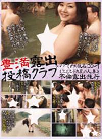 豐滿女優的露出激情 のぞみ(假名)35歲 不倫露出旅行