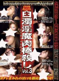 史無前例的淫蕩激情 愛液與精液混在一起,高潮連連 Vol.3