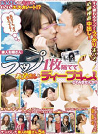 素人姑娘 試一試隔著保鮮膜與父親接吻