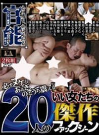 深入內心的慾望 ヘンリー塚本導演 收錄20位淫蕩女的激情愛