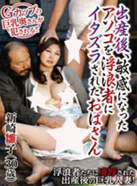 生完孩子後嬌軀無比敏感的人妻被猥瑣男侵犯 新崎雛子(30