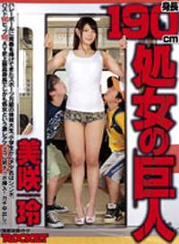身高190cm處女巨人 美咲玲