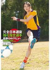 在全日本進行選拔 上演激情AV首秀 常盤こころ