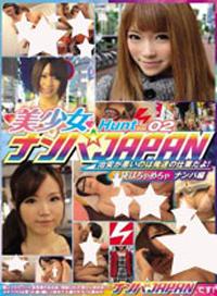 搭訕JAPAN 美少女Hunt Vol.02 治安不好都是我們害的! 池袋過激