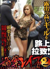 綁架街頭穿著露出度高的辣妹!媚藥強姦!! 2