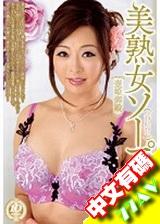 美熟女的極致按摩服務 KAORI