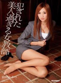 被侵犯的美麗女教師 前田かおり