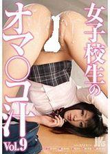 女學生的小穴愛液 Vol.9