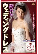 被污染的婚紗 落入陷阱的新娘