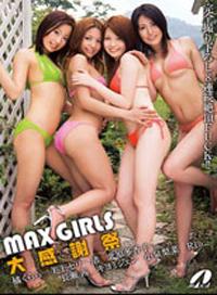 MAX GIRLS 舉辦感謝活動