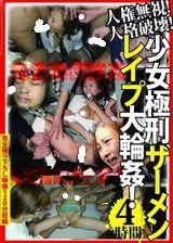 無視人權!精液噴射,少女遭遇大亂交!4小時