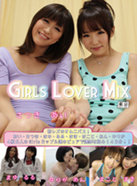 Girls Lover Mix ~女孩子間~