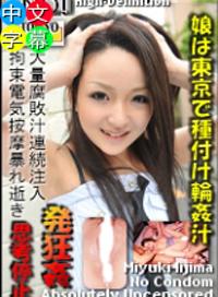女兒在東京被授種輪姦汁