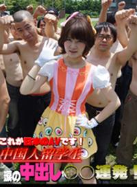 中國人留學生・桃花 - 這就是日本的AV!中國人留學生淚流中