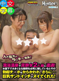 人生最幸運的事!混浴溫泉裏遇到兩個喝醉的熟女!勃起的