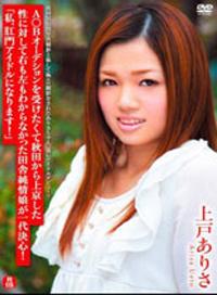 為了AKB試鏡而秋田上京的鄉下女孩的一大決心!「我要成為