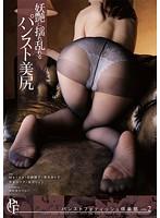 絲襪控俱樂部 VOL.2 妖豔的絲襪美臀