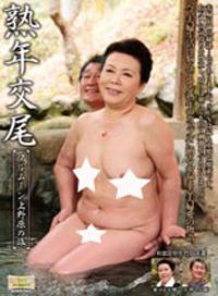 熟年交尾 熟年夫婦上野原之旅 竹田かよ