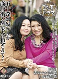 熟年情景劇 50歲姐妹被商店街的熟人侵犯… 霧島ゆかり 上阪