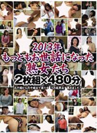 2013年幫了我們大忙的熟女們 2枚組×480分