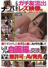 街上搭訕一對美女,與其交涉是否可以拍攝激情性愛視頻 最後未經本人允許發售Vol.01