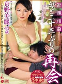 近親愛愛 與母親相隔20年相見 京野美麗