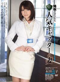 人氣電視解說員的妻子 本田莉子
