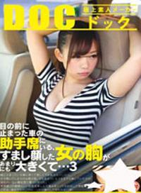 眼前停著的車的助手席上坐著漂亮女人而且胸很大… 3