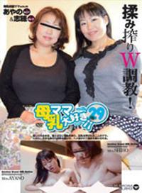 超愛爆乳媽媽29