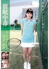 被催眠的網球社社員 結衣