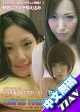 Girls Mix Juice vol.2