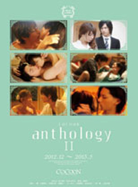 COCOON anthology 2