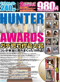 HUNTER BEST HIT AWARDS 獲獎的搭訕作品