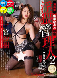 漫畫裏的劇情 淫蕩公寓管理人員 2 202室的淫蕩人妻 山梨沙希