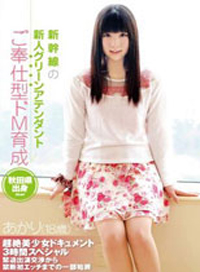 新幹線的美女乘務 あかり(18歲) 全身心為您服務