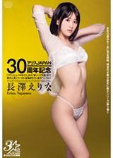 愛麗絲JAPAN30周年紀念作品 享受天堂般的按摩服務 人氣激情系列特輯!長澤えりな
