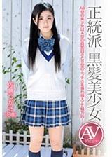 黑髮美少女的AV首秀 佐倉つかさ(18歲)