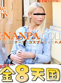 跟在歐洲認識的素人玩護士cosplay・・Vol1 + 2 GACHI-NANPA COLLECTION