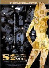 S1NO.1STYLEグランプリ2014AV!影迷投票選出的BEST100 2片裝