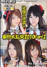 東熱大亂交2010 Part2