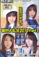 東熱大亂交2010 Part1