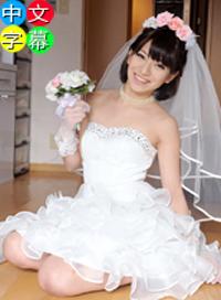 CRB48 ~成宮ルリ當一日新娘~