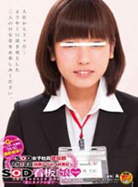 SOD女子社員宣傳部 入社1年 加藤いづみ×林美紀 SOD看板娘vol.
