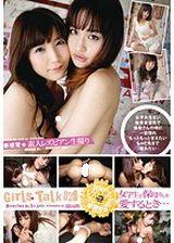 Girls Talk 028 女學生愛上了保姆
