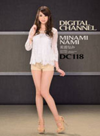 DIGITAL CHANNEL DC118 美波なみ