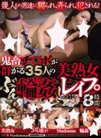 被鬼畜肉棒圍繞的35位美熟女 輪姦強暴 8小時
