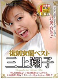最美女優 三上翔子