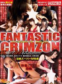 紅蓮亞馬遜 anothers FANTASTIC CRIMZON