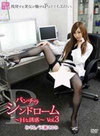 內褲走光症候群 ~淫蕩的誘惑~ Vol.3