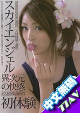 空天使 Vol.67
